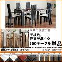 160幅 ダイニングテーブル 単品 <531> 選べるカラー 天板4色 脚部5色【日本製】【産地直送価格】