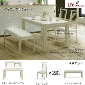 <F&ABBY>ダイニング4点セット<伸長式テーブル+チェアー2脚+110ベンチ><正規ブランド品>天板ハイグロスUV塗装エクステンション 5点セットも出来ます。【ホワイト木目】
