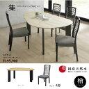 160×110サイズ変形テーブル ダイニング5点 食卓セット 4人掛け テーブル+チェア4脚の5点セット 天板檜材 日本ヒノキ材 <集> 【…