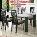 135食卓ダイニング5点セット UV塗装 ツートンカラーテーブル【ホワイト/ブラックライン】 <NEVAN>【産地直送価格】