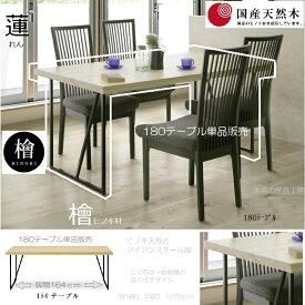 【蓮】180幅食卓テーブル単品販売<正規ブランド品>檜材 ヒノキ ひのきの香りと日本の和を楽しむ <れん>【桧】【ひのき】ダイニングテーブル【産地直送価格】
