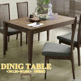 <WARM> ダイニングテーブル単品<正規ブランド品>検品発送 伸張式テーブル 幅130cm 幅150cm 幅160cm 幅180cm 木製 長方形 ウォールナット 【産地直送価格】
