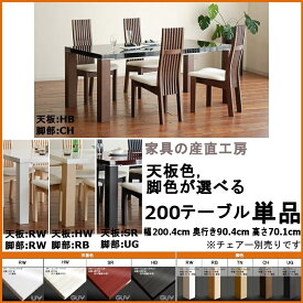 <開梱設置><DT-531>200幅ダイニングテーブル単品販売<531><正規ブランド品>検品発送 選べるカラー 天板4色 脚部5色【日本製】【産地直送価格】