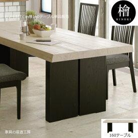 <檜>160ダイニングテーブル単品販売<正規ブランド品>天板檜材 日本ヒノキ材 うずくり仕上げ 小口はなぐりデザイン凸凹 【産地直送価格】