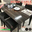 <メラミン> 幅140cm ダイニングテーブル単品販売<正規ブランド品> 国産 ホワイト鏡面 ブラック鏡面 ブラウン UV塗…