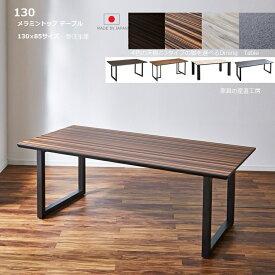<メラミン>幅130cm ダイニングテーブル単品販売<正規ブランド品> 日本国産 天板4色 脚3タイプを選べる UV塗装の2倍の強度 熱・水・キズに強いメラミン使用<受注生産サイズ約40日>