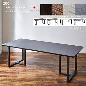 <メラミン>幅200cm ダイニングテーブル単品販売<正規ブランド品> 日本国産 天板4色 脚3タイプを選べる UV塗装の2倍の強度 熱・水・キズに強いメラミン使用<受注生産サイズ>