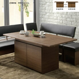 <SYRYS>120〜150伸長式テーブル単品販売 エクステンション<正規ブランド品>MBR色【産地直送価格】【LD】