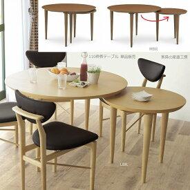 <TALLY>伸長式丸型ダイニングテーブル単品販売<110cm丸型の伸長式テーブル><正規ブランド>天板ウォルナット アッシュ材 <エクステンション>