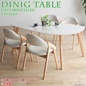 <532>160変形ダイニングテーブル単品Lタイプ<正規ブランド品>検品発送 GUV塗装 <DT-532変形160天板> 160幅 変形テーブル 食卓テーブル 【産地直送価格】