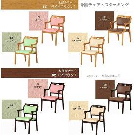 <介護椅子>高齢者 介護 木製 高齢者椅子 立ち上がりやすい 肘付き 施設 1脚単品表示価格ですが2脚単位でのご注文(1箱2脚入りの為)表示価格×偶数