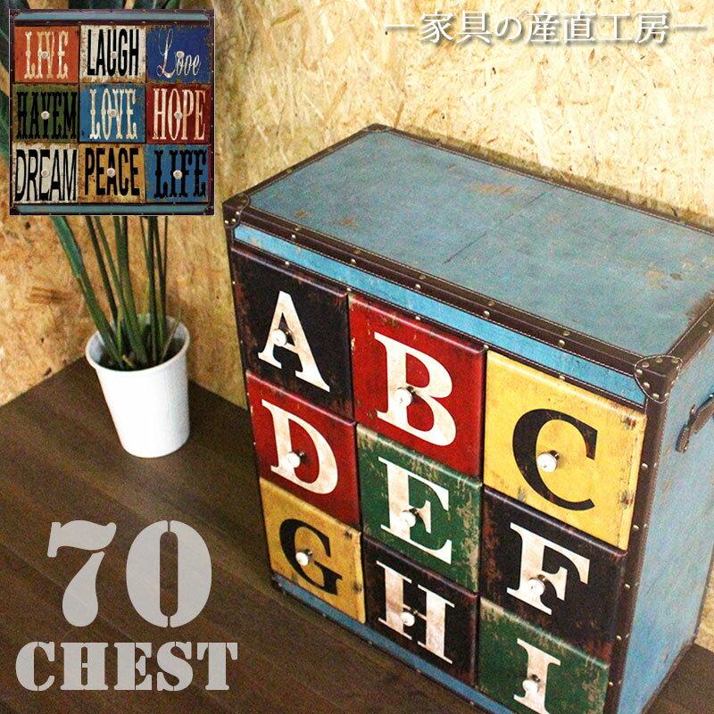 <ABC><英語>チェスト キャビネット ヴィンテージ加工のアンティークデザイン ABCのアルファベットが楽しい<ABC>【産地直送価格】