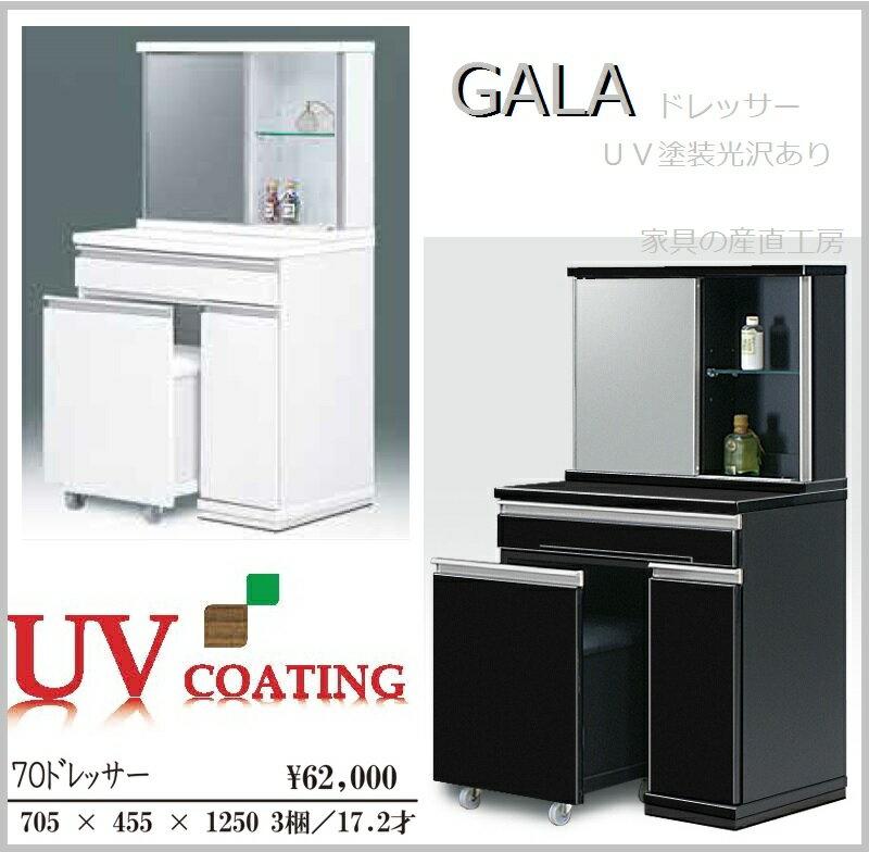 <GALA><ドレッサー+イス付><正規ブランド品>検品発送 鏡台 UV塗装光沢仕上げ スライド鏡 ホワイトとブラックの2色【産地直送価格】