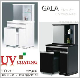 <GALA><ドレッサー+イス付><正規ブランド品>鏡台 UV塗装光沢仕上げ スライド鏡 ホワイトとブラックの2色【産地直送価格】