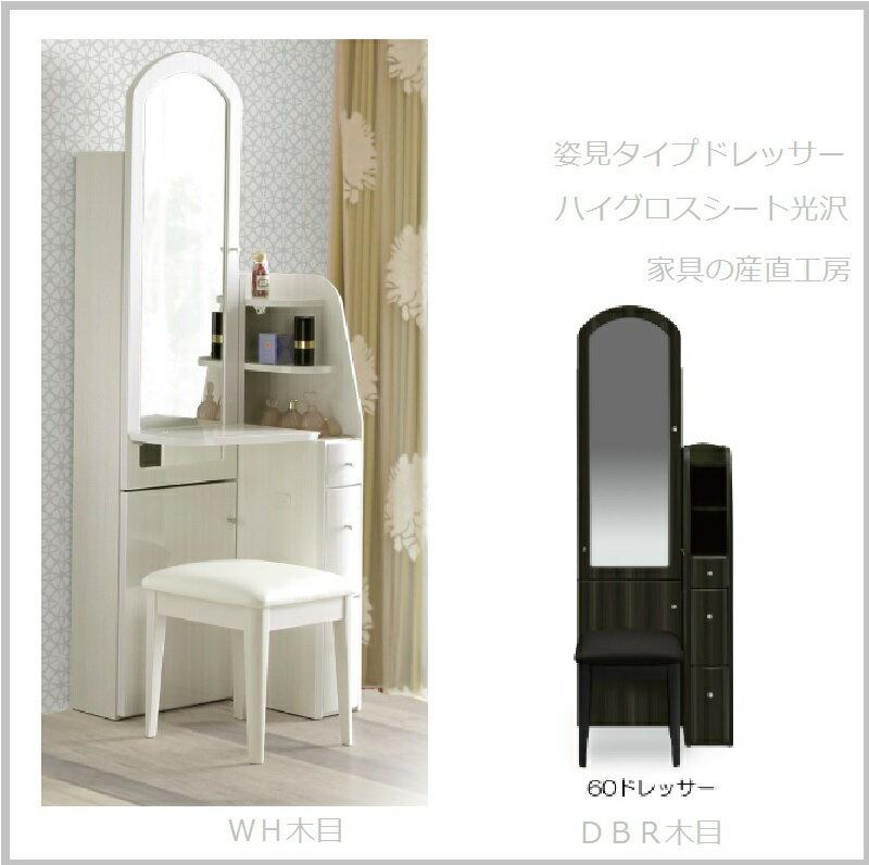 <BELC><ベルク><ドレッサー> イス付 姿見タイプ鏡台 ハイグロス光沢仕上げ  WH木目とDBR木目の2色【産地直送価格】