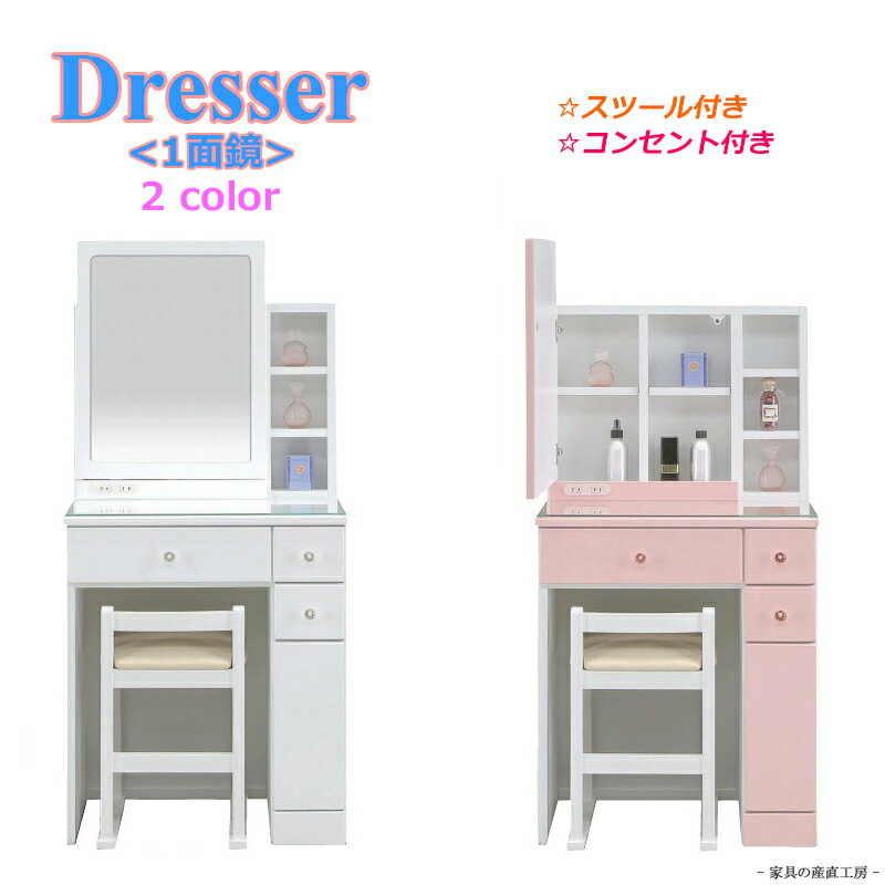 <PANTHER>1面鏡収納<ドレッサー> イス付 鏡台 エナメル塗装 ホワイトとピンクの2色 【産地直送価格】