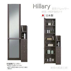 <HILLARY>60幅 姿見タイプ収納<ドレッサー> 鏡台 BR色 <正規ブランド>【産地直送価格】【日本製】