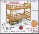 2段ベッド パイン材 自然塗装 オイル塗装 蜜ろう仕上げ elu【日本製】【産地直送価格】