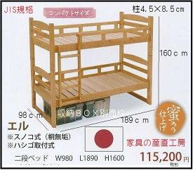<ELU>2段ベッド<正規ブランド品>パイン材 自然塗装 オイル塗装 蜜ろう仕上げ<エル>天然素材【日本製】【産地直送価格】