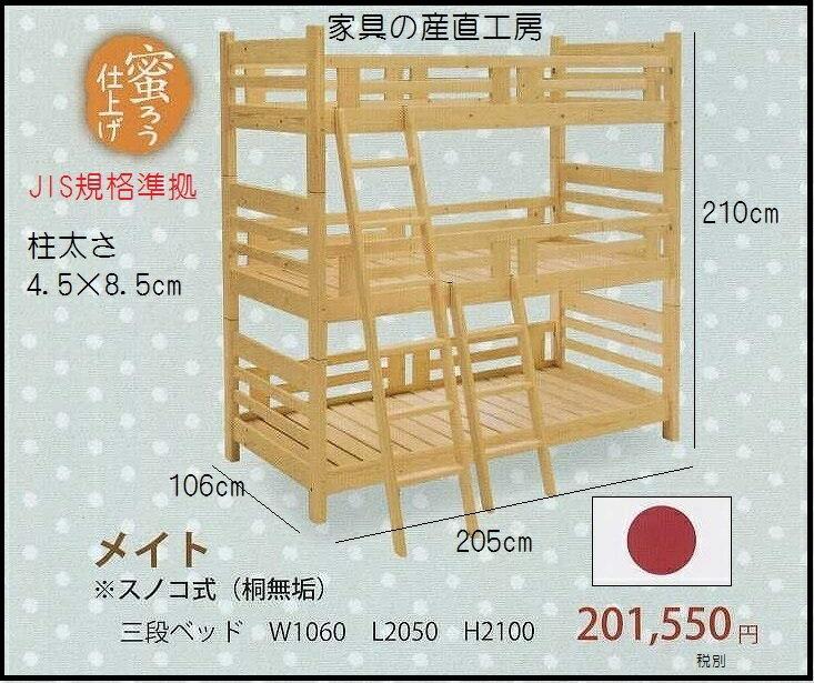 <MEITO>3段ベッド パイン材 自然塗装 オイル塗装 蜜ろう仕上げ 天然素材 <meito>【日本製】【産地直送価格】