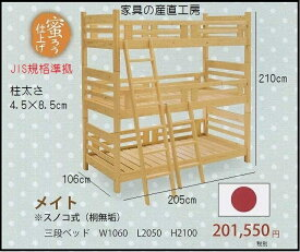 <MEITO>3段ベッド<正規ブランド品>パイン材 自然塗装 オイル塗装  オイル仕上げ 蜜ろう仕上げ 天然素材 <meito>【日本製】【産地直送価格】