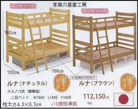 <LUNA>2段ベッド<正規ブランド品>パイン材 自然塗装 オイル塗装 蜜ろう仕上げ 天然素材<luna>【日本製】【産地直送価格】