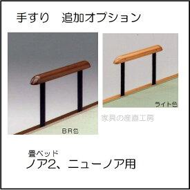 【ノア2】【ニューノア】畳ベット用<手すり> 追加オプション【産地直送価格】【日本製】