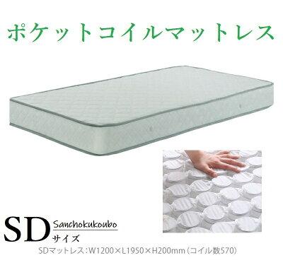 セミダブルポケットコイルマットレスB703E【産地直送価格】