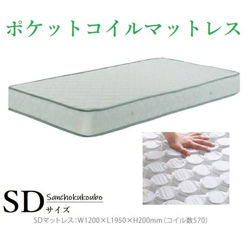 セミダブル ポケットコイル マットレス コイル数570ケ 硬さはソフトタイプ B703E【産地直送価格】
