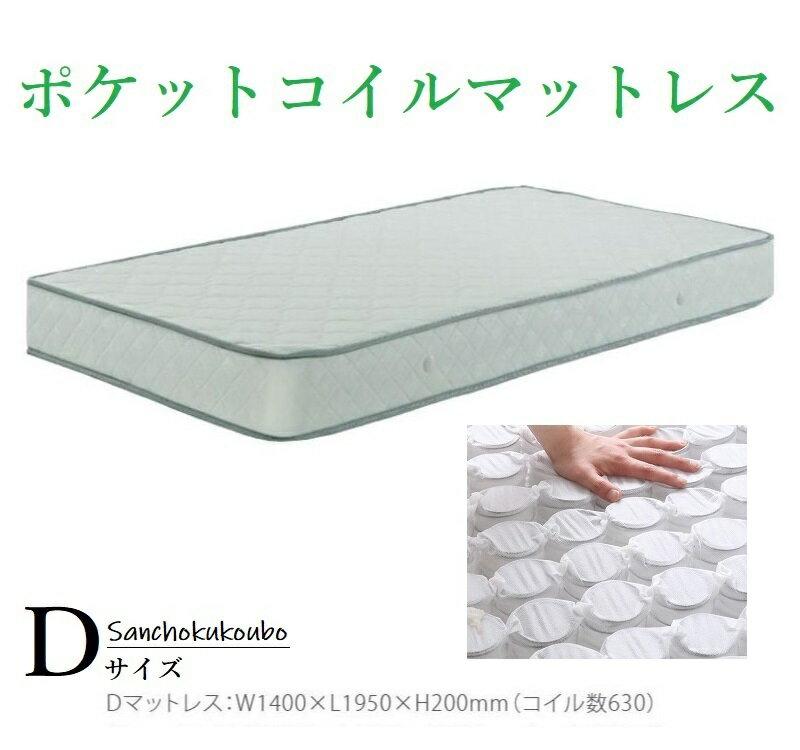 ダブル ポケットコイル マットレス コイル数660ケ 硬さソフト B703E【産地直送価格】