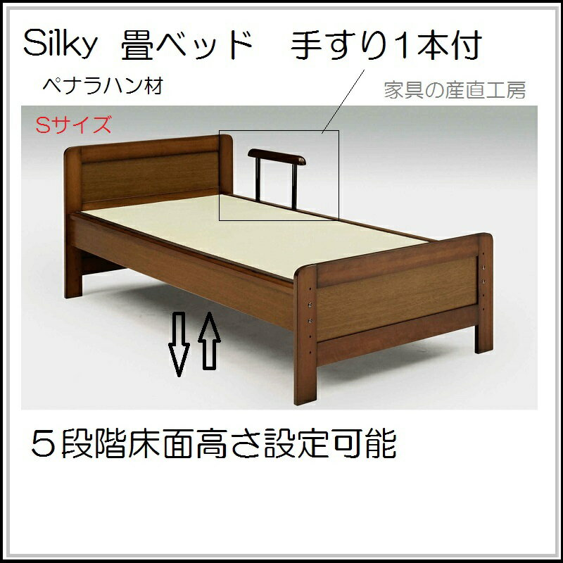<シルキー3>畳ベッド<シングル フラット>手すり1本付 【産地直送】【日本製】【本畳】
