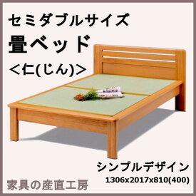 <JIN>セミダブルサイズ<手すりとヘッドシェルフは別売り>畳ベッド アッシュ材 【産地直送】【日本製】