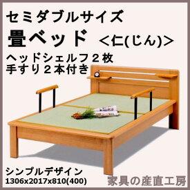 <JIN>セミダブルサイズ<手すり2本+ヘッドシェルフ2枚>付 畳ベッド アッシュ材【本畳】【産地直送価格】【日本製】