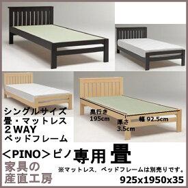 畳単品 シングルサイズのベッドのピノ<PINO>用オプション追加販売専用 畳のみ 単品価格 【産地直送価格】※別売りのベッドフレーム<PINO>とあわせて畳ベッドとして使用できます。
