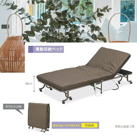 【電動収納ベッド】シングルベッドサイズ 折りたたみ式 電動リクライニング式 完成品<介護用><正規ブランド品>簡易ベッド<SMOT-350 BR>【産地直送価格】