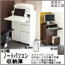 52幅 ノートパソコン収納庫 デスクキャビネット スライドテーブルでパソコンデスクにもなる機能派収納【日本製】【産地直送価格】