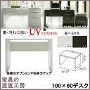 100×60サイズ デスク <G-RAIN> 光沢木目UV塗装【産地直送価格】【おすすめ】