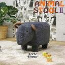 <ST-11><シープ/GY>アニマルスツール 動物スツール 子ども用スツール キッズスツール スツール 動物 フランネル …