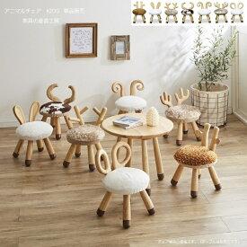 <Animal Chair> 動物チェア<正規ブランド>プレゼントに キリン うさぎ バンビ ウシ ひつじ トナカイ マウス 幼稚園 保育園 園児 こども 育児 楽しいイス 座面取り外し式 <Kizs Chair>