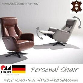 <ORION>パーソナルチェアー <本革>貼り 一部PVC オットマン付 <正規ブランド品>検品発送 <orion>オリオン【産地直送価格】