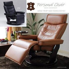 <CAPELLA>パーソナルチェアー <本革>貼り 一部PVC オットマン昇降式 サイドテーブル付 <正規ブランド品>検品発送<capella>【産地直送価格】