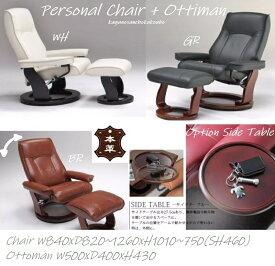 <DATNIO>パーソナルチェアー <本革>貼り 一部PVC オットマン昇降式 サイドテーブル付<正規ブランド品>検品発送<datnio>【産地直送価格】