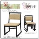 <6型>畳用椅子1脚単品価格ですが4脚単位でのご注文(1箱4脚入りの為)表示価格×4 高さ3種類 スキー脚すべり構造 和室<楽座>本堂専用座椅子【産地直送】