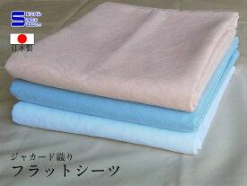 ジャガード織りフラットシーツ150×250cm