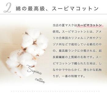 2.綿の最高級、スーピマコットン使用