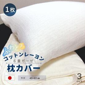 【日本製】枕カバー【1枚組】コットンレーヨン ふっくら 吸湿性抜群 さらっと きもちいい 洗濯可能 無地 シンプル 肌に優しい 夏 快適【フリーサイズ】新生活 寝具