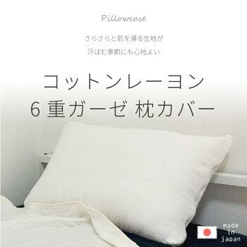 レーヨン枕カバー_商品