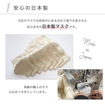 1.安心の日本製