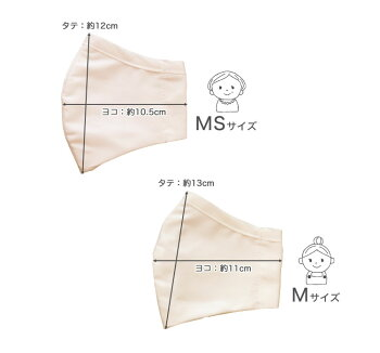MS・Mサイズ