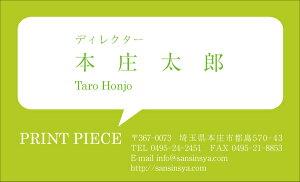 シンプル カラー 012 名刺印刷 片面 50枚